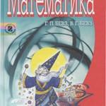 Бевз Г.П. Математика: учебник для 6 класса  ОНЛАЙН