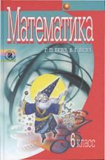Bevz_Matem_6