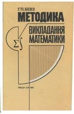 Bevz_Metodika_viklad_matem
