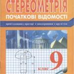 Бойко Г.М. Стереометрія. Початкові відомості. 9 клас: Навчальний посібник