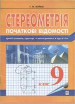 Bojko_Stereometriya