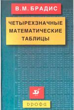 Bradis-Chetyrexznachnye-matematicheskie-tablicy