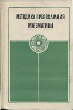 Cherkasov_Metodika_prepod_matem