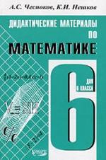 Chesnokov_did_mater_matem_6