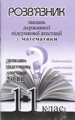 DPA_11_resh_obl