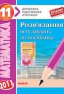 DPA_mat-11-rozvyz_Sklyar_obl
