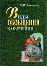 Davidov_Vidi_obobsheniya_v_obuchenii
