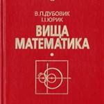 Дубовик В.П., Юрик І.І. Вища математика: Навч. посібник