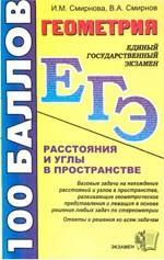 EGE_100ballov_2011_GEOMETRIYA