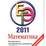 Математика: ЕГЭ 2011: Контрольные тренировочные материалы с ответами и комментариями