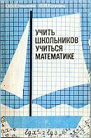 Episheva_Uchit_shkolnikov_uchitsya