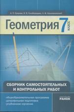 Ershova_Geometriya_7_sbornik