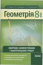 Ershova_Geometriya_8_sbornik