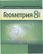 Ershova_Geometriya_8_uchebnik