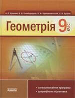 Решебник по Алгебре 8 Класс А.г Мерзляк В.б Полонский М.с Якир 2016