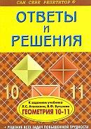 Fadeev_Resheb_po_geom_10-11