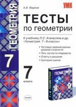 Farkov_testy_geom_7
