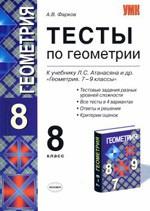 Farkov_testy_geom_8