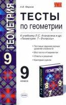 Farkov_testy_geom_9