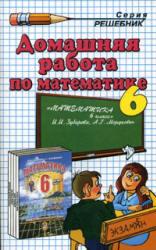 GDZ_Zubareva_matem_6