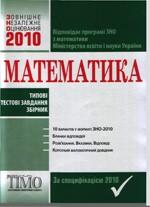 Galperina_Matem_tipovi_testovi_zavd_2010
