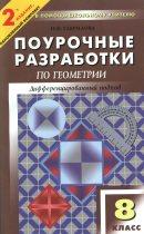 Gavriliva_pouroch_razrab_geom_8