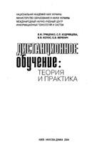 Gricenko_Distancionnoe_obuchenie
