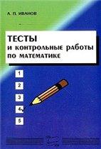 Ivanov_Testy_i_kontr