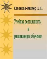 Kabanova_Meller_Uchebnaya_deyatelnost_i_razvivaushee_obuchenie копия