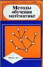 Kaplan_metody_obucheniya_matematike