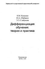 Kongiev_Differenciaciya_obuchen