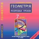 Корнієнко Т.Л. Геометрія. 7 клас: Розробки уроків