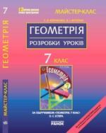 Kornienko_figotina_Geometriya_rozrob_urokiv_7_kl
