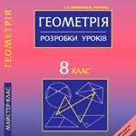 Корнієнко Т.Л. Геометрія. 8 клас: Розробки уроків