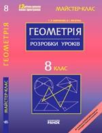 Kornienko_figotina_Geometriya_rozrob_urokiv_8_kl