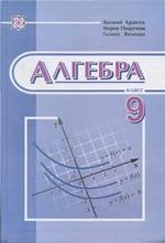 Гдз алгебре 9 класс кравчук янченко пидручная на русскм языке