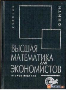 Высшая Математика Учебник Для Вузов Кремер