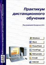 Kuharenko_Praktikum_distancionnogo_obucheniya_2003
