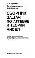 Kulikov_sbornik_zadach_po_algebre_i_teorii_chisel