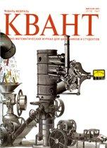 Kvant_1_2010