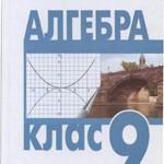 Мальований Ю.І. та ін.  Алгебра: підручник для 9 класу  ОНЛАЙН
