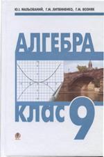 Maljovanij_Algebra_9