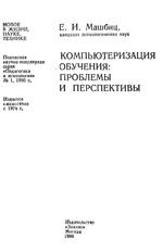 Mashbic_Komputerizaciya_obucheniya
