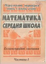 Matem_Ekzam_zavd_1_1997