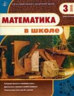 Matem_v_shkole_3_2010