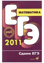 Matematika_sdaem_EGE_2011