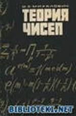 Mihelovich_Teoriya_chisel