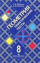 Mischenko_Geom_tem_test_8