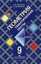Mischenko_Geom_tem_test_9