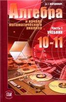 Мордкович А. Г. Алгебра и начала математического анализа. 10-11 классы. Часть 1. Базовый уровень ОНЛАЙН